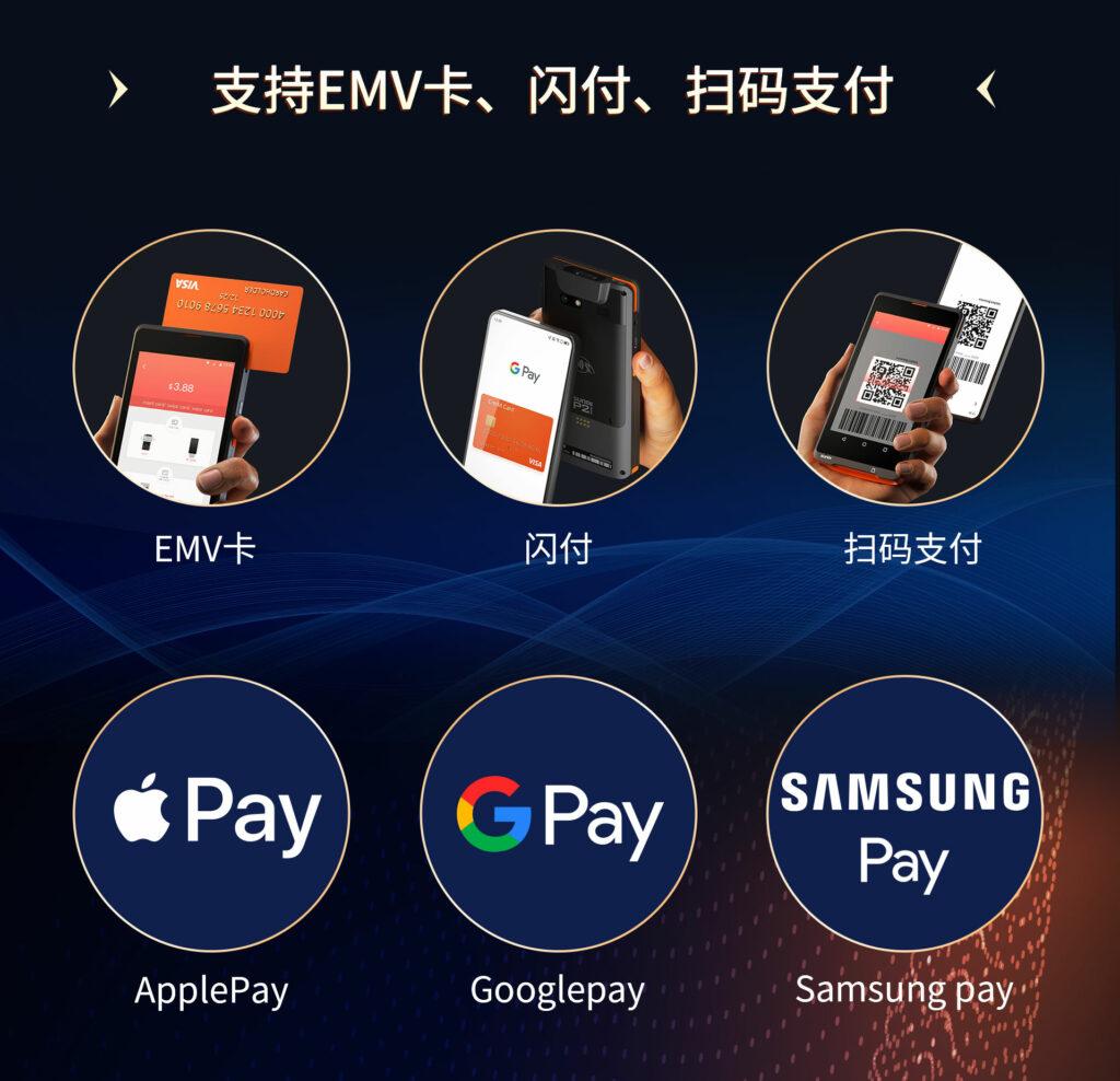 支持EMV卡,闪付,扫码支付