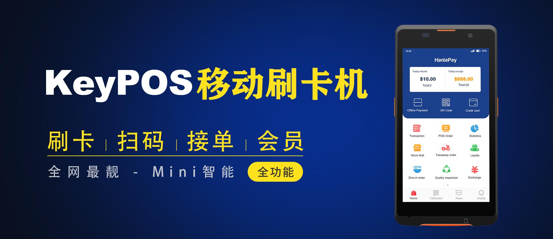 keyPos mini mobile 2